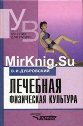 Лечебная физическая культура (2001)