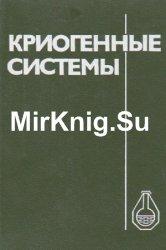 Криогенные системы (1996-1999)