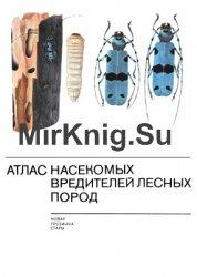 Атлас насекомых вредителей древесных пород