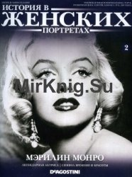 История в женских портретах №2. Мэрилин Монро
