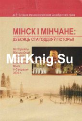 Мінск і мінчане-дзесяць стагоддзяў гісторыі