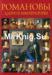 Романовы. Цари и императоры