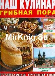 Наш кулинар № 9, 2010