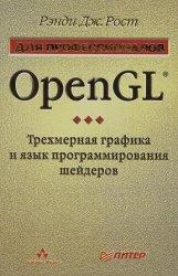 OpenGL. Трехмерная графика и язык программирования шейдеров