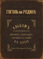Гоголь на родине: Альбом художественных фототипий и гелиогравюр, относящихся к памяти Н.В. Гоголя