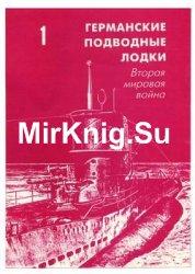 Германские подводные лодки: Вторая мировая война (Часть 1)