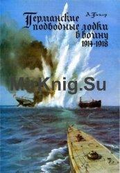 Германские подводные лодки в войну 1914-1918 гг. (1998)