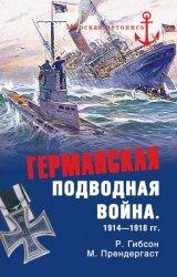 Германская подводная война 1914-1918 гг. (2011г.)