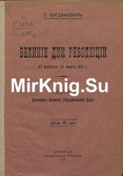 Великие дни революции. 23 февраля-12 марта 1917 г