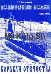 Подводные лодки Часть 1 (1903-1917) (Корабли Отечества)