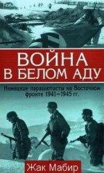 Война в белом аду. Немецкие парашютисты на Восточном фронте 1941-1945 гг.
