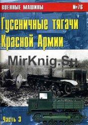 Гусеничные тягачи Красной Армии (Часть 3) (Военные машины №76)