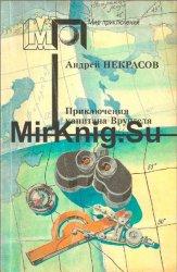 Приключения капитана Врунгеля. Рассказы (1992)