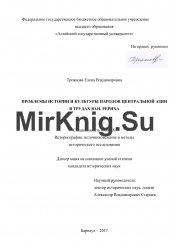 Проблемы истории и культуры народов Центральной Азии в трудах Ю.Н. Рериха