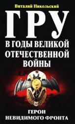 ГРУ в годы Великой Отечественной войны: герои невидимого фронта