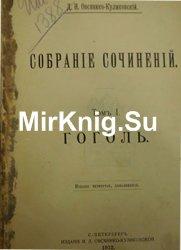 Д.Н. Овсянико-Куликовский. Собрание сочинений. Том 1. Гоголь