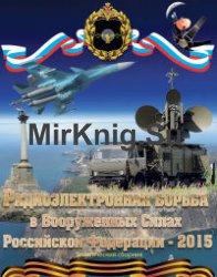 Радиоэлектронная борьба в Вооруженных Силах Российской Федерации - 2015