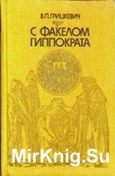 С факелом Гиппократа: Из истории белорусской медицины