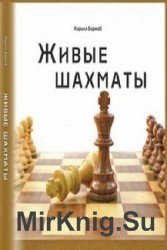 Живые шахматы
