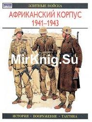 Африканский корпус 1941-1943