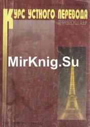 Курс устного перевода. Французский язык (1998)