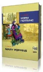 Мэри Поппинс с Вишневой улицы  (Аудиокнига)