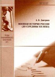Военная история России (до середины XIX в.)