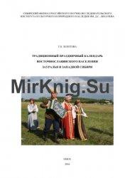 Традиционный праздничный календарь восточнославянского населения Зауралья и Западной Сибири