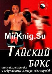 Тайский бокс. Техника, тактика и современные методы тренировок