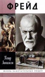 Фрейд: История болезни