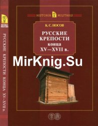 Русские крепости конца ХV - XVII в. (Historia Militaris)