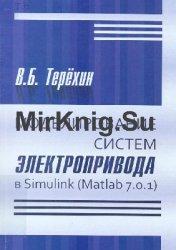 Моделирование систем электропривода в Simulink (Matlab 7.0.1)