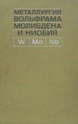 Металлургия вольфрама, молибдена и ниобия