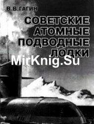 Советские атомные подводные лодки. К 300-летию Российского Флота