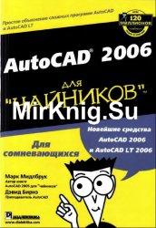 AutoCAD 2006 для
