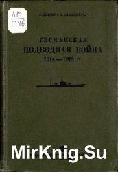 Германская подводная война 1914-1918 гг  (1935)