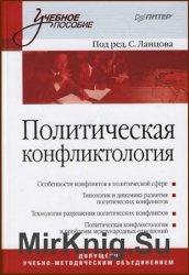 Политическая конфликтология (2008)