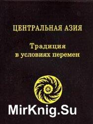 Центральная Азия. Традиция в условиях перемен. Выпуск 1