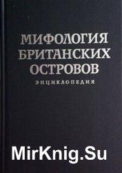 Мифология Британских островов: Энциклопедия