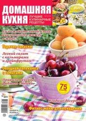 Домашняя кухня. Лучшие кулинарные рецепты №7 2017