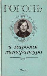 Гоголь и мировая литература