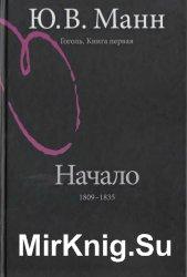 Гоголь. Книга 1-2