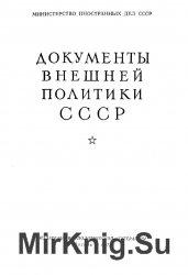 Документы внешней политики СССР. Том 16