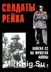 Солдаты Рейха: Войска СС на фронтах войны (Часть 2) (Военно-техническая серия №139)