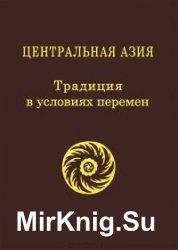 Центральная Азия. Традиция в условиях перемен. Выпуск 3