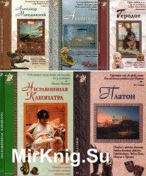 Исторический роман. Сборник (9 книг)
