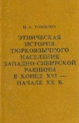 Этническая история тюркоязычного населения Западно-Сибирской равнины в конце XVI - начале XX в