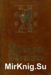 Бояре Романовы и воцарение Михаила Федоровича (1913)
