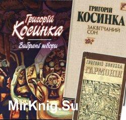 Григорій Косинка. Збірка творів (3 книги)