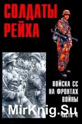 Солдаты Рейха: Войска СС на фронтах войны (Часть 4) (Военно-техническая серия №143)